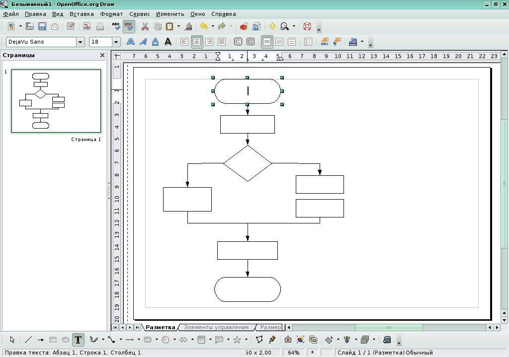 Построение структурной схемы